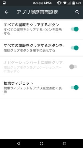 アプリ履歴画面設定