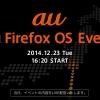 Firefox Phone LGL25は12/23に発表か 予告サイト開設