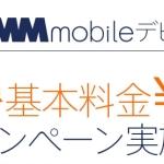 またまた新MVNO開始 DMM.comが 「DMM mobile」