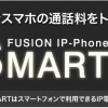 FUSION SMARTalkがバージョンアップ Android 5.0 Lollipop対応
