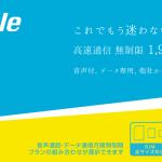 日本通信が高速通信使い放題1,980円のSIMカードを発売