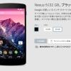Nexus5は間もなく販売終了か 在庫がブラック16GBのみに