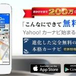 タブレットに最適化「Yahoo!カーナビ」がバージョンアップ