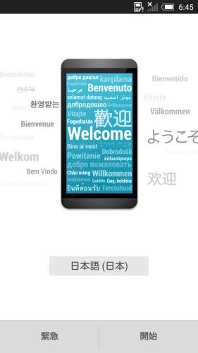 日本語選択可能