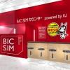 「BIC SIMカウンター」ビックカメラ天神2号館に2/14から開設