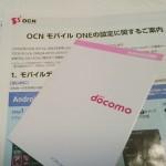 OCN モバイル ONE 音声対応SIMのサイズをMicroからnanoに変更してみた